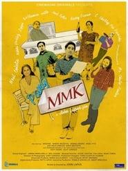 Watch Pang MMK (2018)