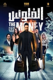 The Money (2019)