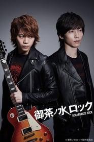 Poster of Ochanomizu Rock