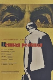 The Chain Reaction (1962)