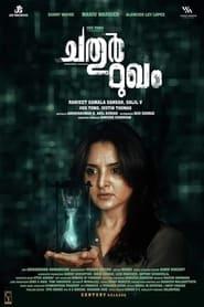 Chathur Mukham (2021) poster