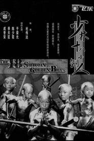Thiếu Lâm Kỳ Binh – The 18 Shaolin Golden Boys