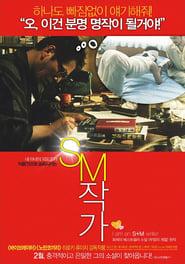 I Am an S+M Writer (2000)