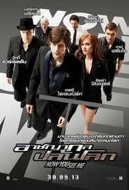 Now You See Me (2013) อาชญากรปล้นโลก