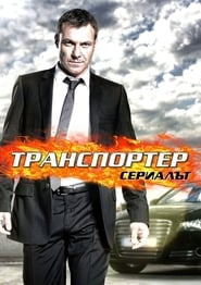 Транспортер: Сериалът / Transporter: The Series