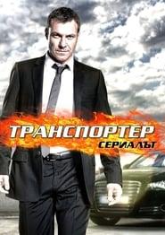 Транспортер: Сериалът (2012)