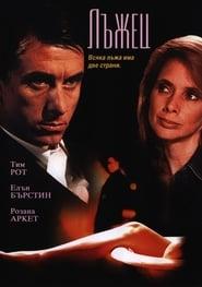Лъжец (1997)