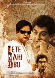 Jete Nahi Dibo [2020]