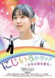 にじいろトリップ~少女は虹を渡る~