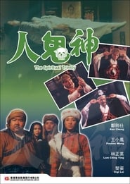 人鬼神 (1991)