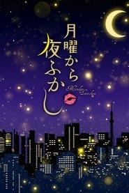 月曜から夜ふかし saison 01 episode 01