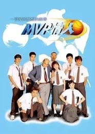 MVP情人 2002