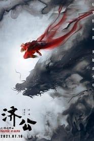 Master Ji Gong (2021) poster