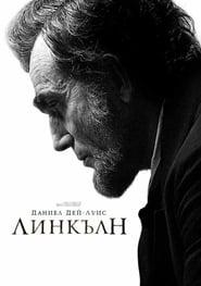 Lincoln / Линкълн (2012)