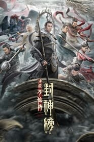 Investiture of the Gods: The Battle of Ten Thousand Immortals poster