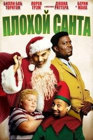 Смотреть Плохой Санта