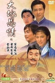 大地恩情 1980