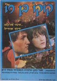 Koko Is 19 (1985)