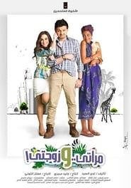 My Wife and My Lady (2014)