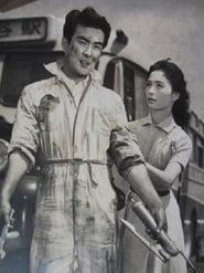 愛情会議 1955