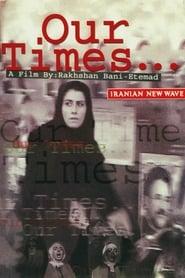 روزگار ما 2002