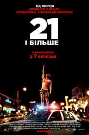 21 і більше