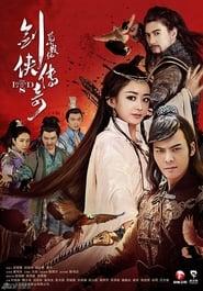 蜀山战纪之剑侠传奇 saison 01 episode 01