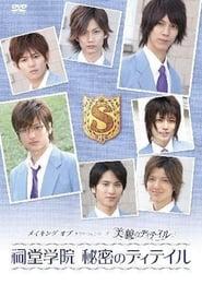 Takumi-kun Series: Details of Beauty poster