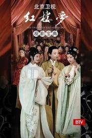 A Dream of Red Mansions ตอนที่ 1-42 พากย์ไทย [จบ] | ความรักในหอแดง HD 1080p
