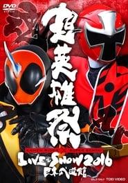 Super-Hero Festival: Kamen Rider x Super Sentai Live & Show 2016