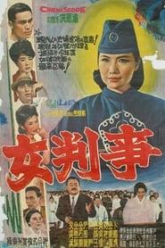 여판사 1962