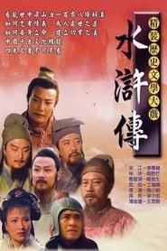 水浒传 1998