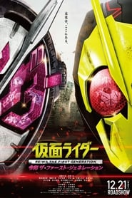 Poster Kamen Rider Reiwa: The First Generation 2019