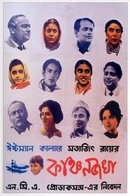 কাঞ্চনজঙ্ঘা | Kanchenjungha (1962) Bengali DVD 360p | GDRive
