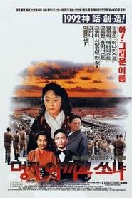 Myong-Ja Akiko Sonia