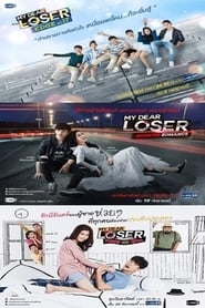 My Dear Loser Series