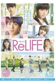 ReLIFE (2017)