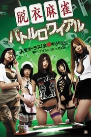 Strip Mahjong: Battle Royale (2011) Sub Indo