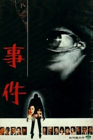 The Incident (1978)