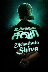Uchathula Shiva
