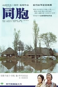The Village (1976)