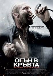 Огън в кръвта: Високо напрежение (2009)