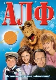 Алф / Alf (1986)