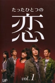 Voir Tatta Hitotsu no Koi en streaming VF sur StreamizSeries.com | Serie streaming
