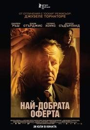 Най-добрата оферта (2013)