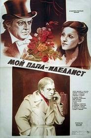 Мой папа - идеалист 1981