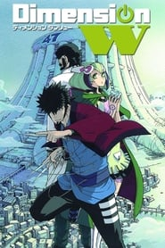 Dimension W en streaming