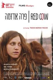 Червената крава
