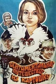 Сентиментальное путешествие на картошку 1986