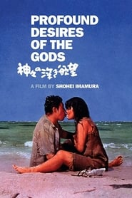 Profound Desires of the Gods (1968)